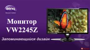 "Монитор BenQ VW2245Z (21.5""/ Full HD)"